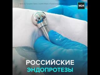 Инновационное производство эндопротезов в столице  Москва 24