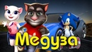 МЕДУЗА перепел Соник и Говорящие коты Том и Анжела