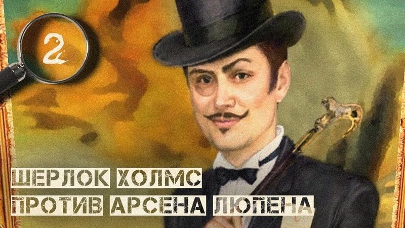 Хорош чертяка ▷ Шерлок Холмс против Арсена Люпена