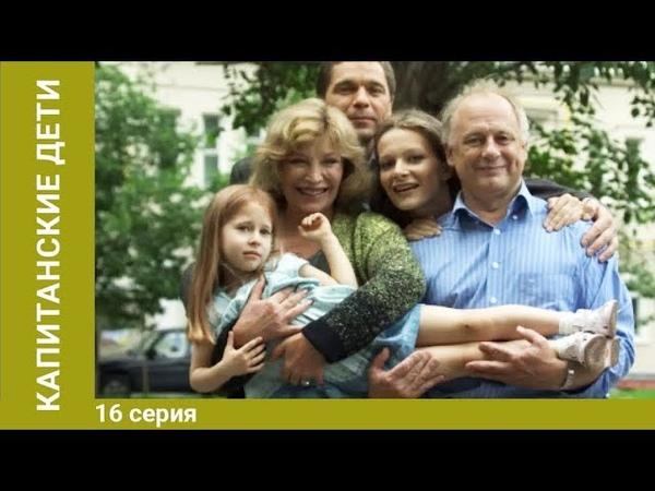 Капитанские дети 16 Серия Сериал Криминальная Мелодрама