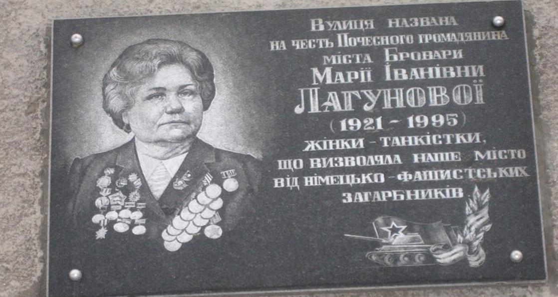 Лагунова
