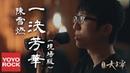 陳雪燃《一決芳華》【北靈少年志之大主宰 Great Master OST 電視劇主題曲】(現場版) 官方高畫質 Official HD MV