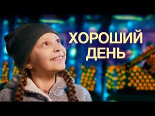 Хороший день 1-2 серия из 2 (2019) Мелодрама