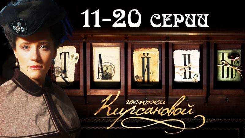 Тайны госпожи Кирсановой 11 20 серии 2018 Исторический детектив @ Русские сериалы