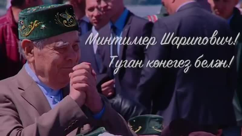 Рустам Минниханов поздравил с Днём Рождения Минтимера Шаймиева