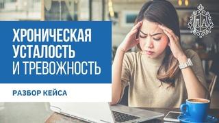 Тревожность и хроническая усталость, невроз, тревога.