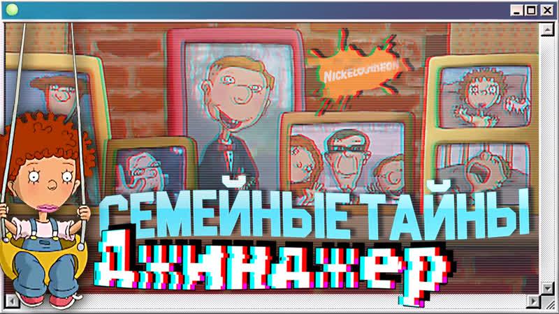 Семейные тайны Джинджер Сюжет мультсериала Как говорит Джинджер