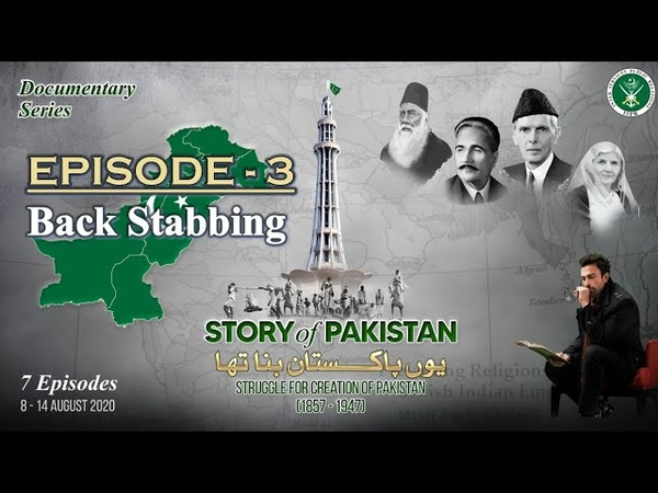 Story of Pakistan Back Stabbing Episode 3 1920 1929 Narrated by Shan 10 Aug 2020 ISPR