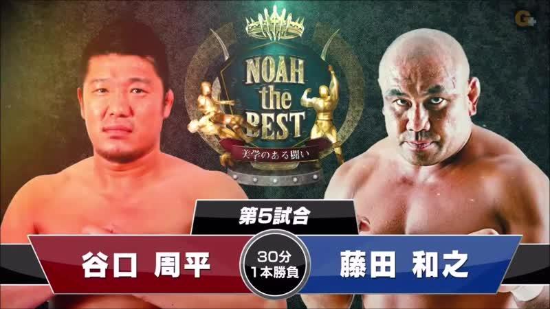 Kazuyuki Fujita vs Shuhei Taniguchi (NOAH The Best 2019)