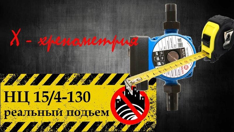 Реальный подъем циркуляционного насоса Калибр НЦ-15/4-130