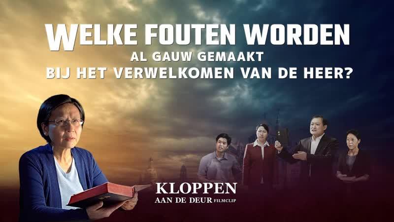Christelijke film 'Kloppen aan de deur' Clip 2