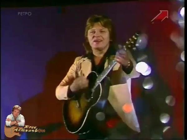 Юрий Антонов Поверь в мечту 1984