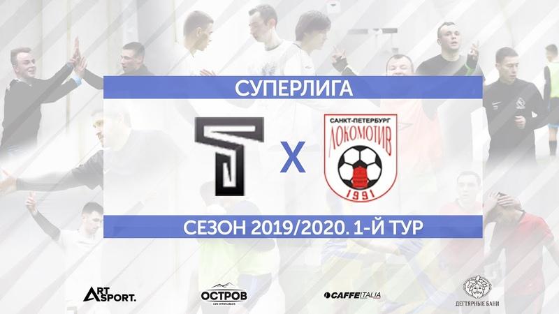 Локомотив 91 Торпеда полный матч