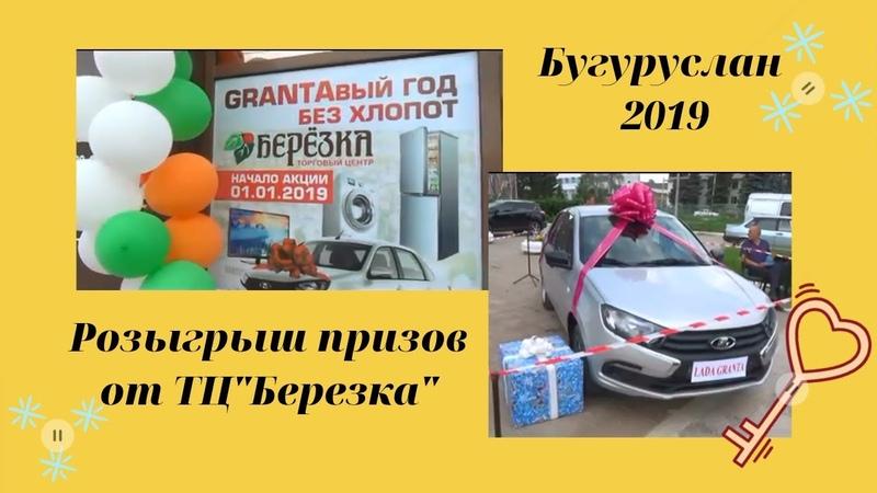 Розыгрыш призов от ТЦ Березка Бугуруслан 2019