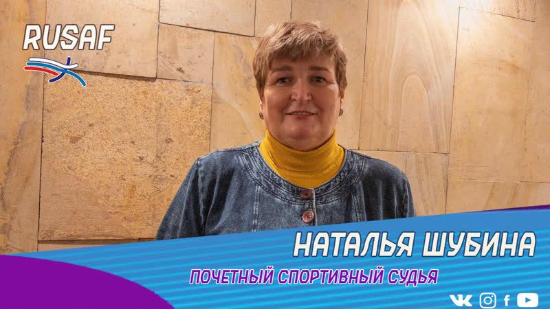 Наталья Шубина