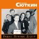 Браво и В.Сюткин - Радио ночных дорог