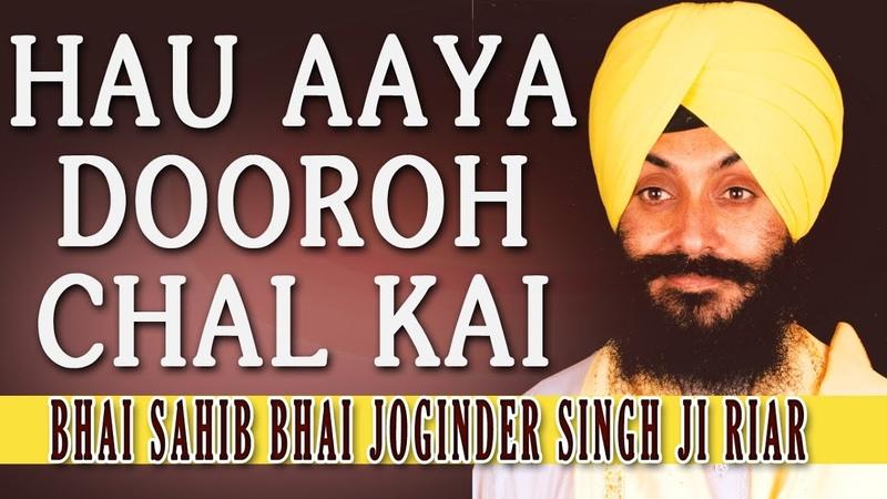Bhai Joginder Singh Riar Shabad Gurbani Hau Aaya Dooroh Chai Kai