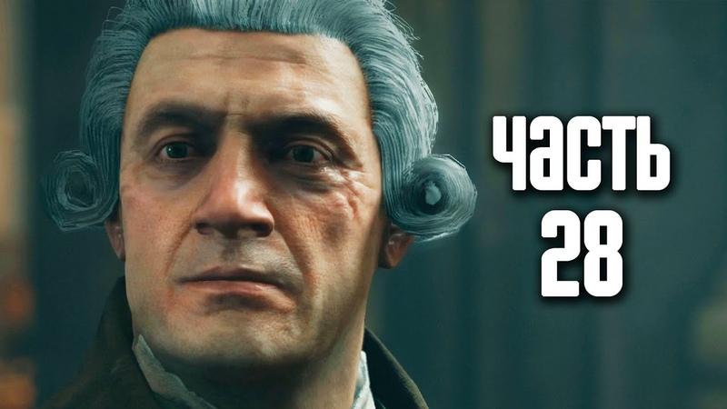 Прохождение Assassins Creed Unity (Единство) — Часть 28 Конец Робеспьера