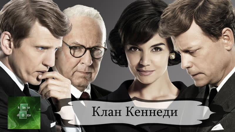 Клан КЕННЕДИ 2011 1 СЕЗОН