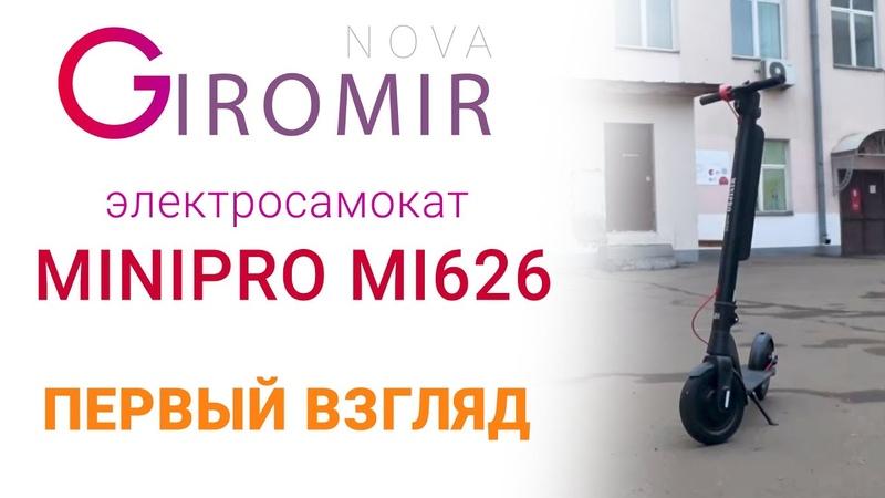 ПЕРВЫЙ ВЗГЛЯД на Minipro mi626