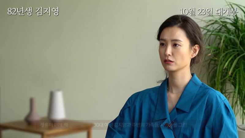 [82년생 김지영] 제작기 영상 Chapter 1. 82년생 김지영을 만나다