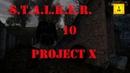 S T A L K E R Project X ч 10 Играем за Долг Встреча со Строглавом Супер оружие Воронина