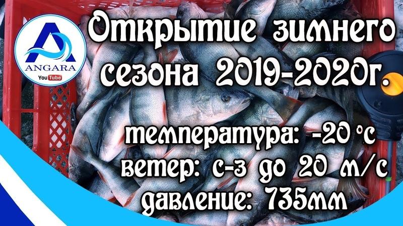 Рыбалка на глубине 14 метров. Открытие зимнего сезона 2019-2020г. с.Хадахан, р.Ангара.