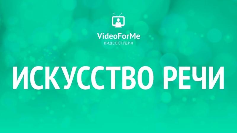 Орфоэпия Нормы произношения Искусство речи VideoForMe видео уроки