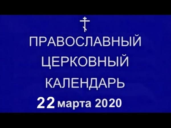 Православный † календарь Воскресенье 22 марта 2020 9 марта 2020 по ст ст