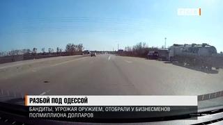 Разбой под Одессой