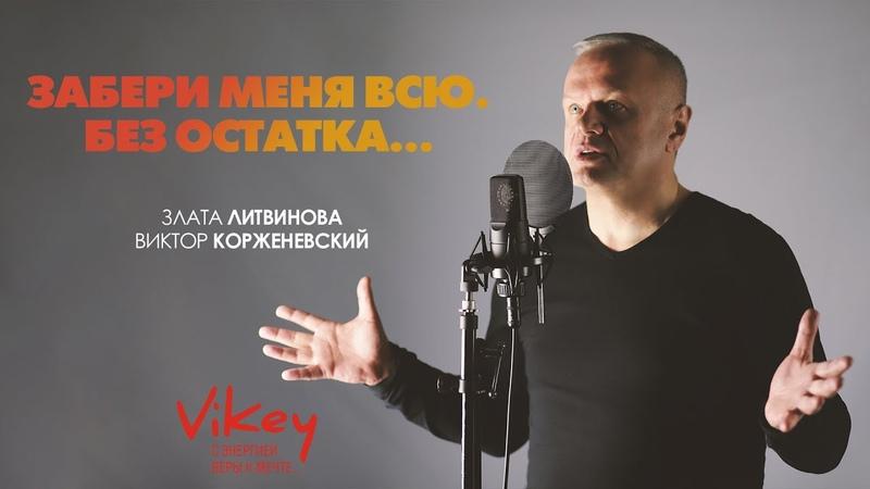 как относишься виктор корженевский стихи предполагают