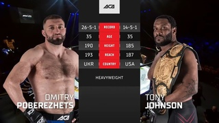 ACA 122 - Титульный бой: Дмитрий Побережец vs. Тони Джонсон | Dmitry Poberezhets vs. Tony Johnson