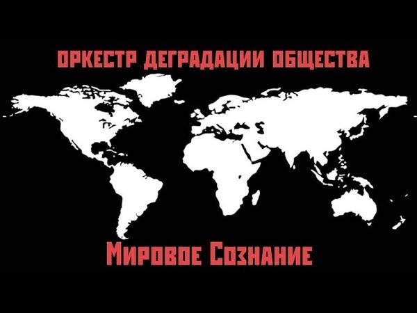 Оркестр Деградации Общества Nastya Dzen otdushina Смерть Плевать Death I don't care