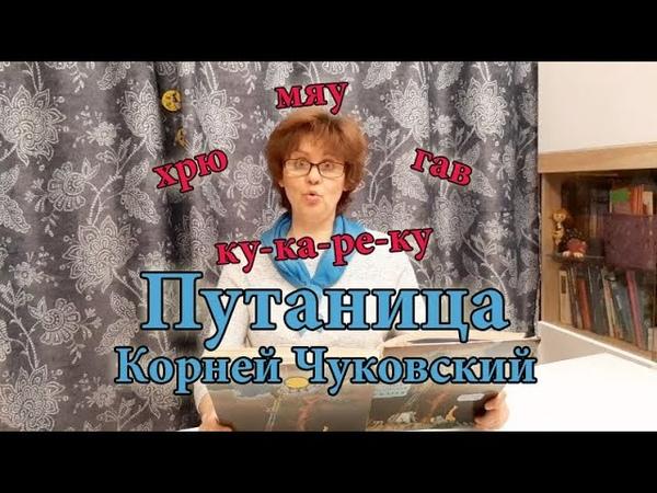 Путаница | Корней Чуковский