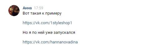Кейс: Подписчики в группу ВКонтакте интернет магазина одежды., изображение №5