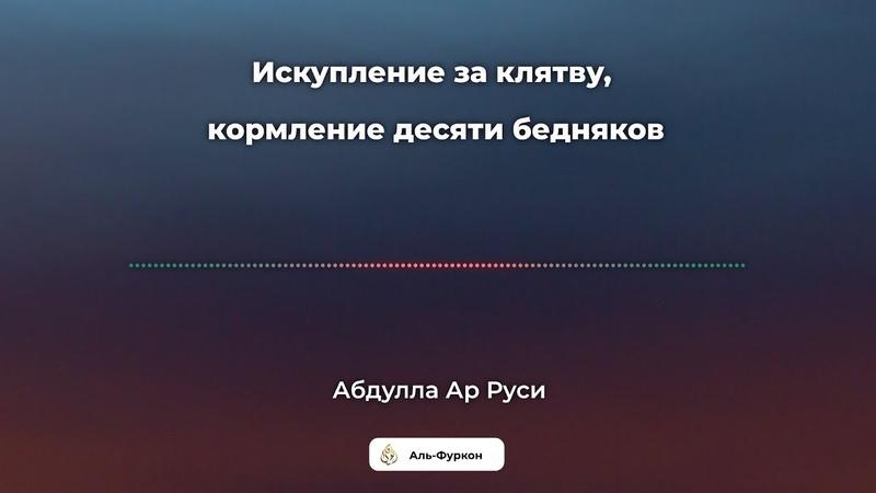 Абдулла Ар Руси Искупление за клятву кормление десяти бедняков
