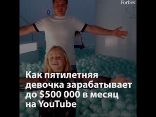Как пятилетняя девочка зарабатывает до $500 000 в месяц на YouTube