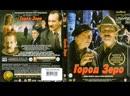 Город Зеро (1988, СССР) фантастика, драма, комедия, детектив смотреть фильм/кино онлайн HD