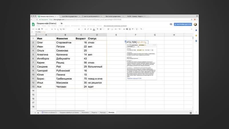Excel магия функций