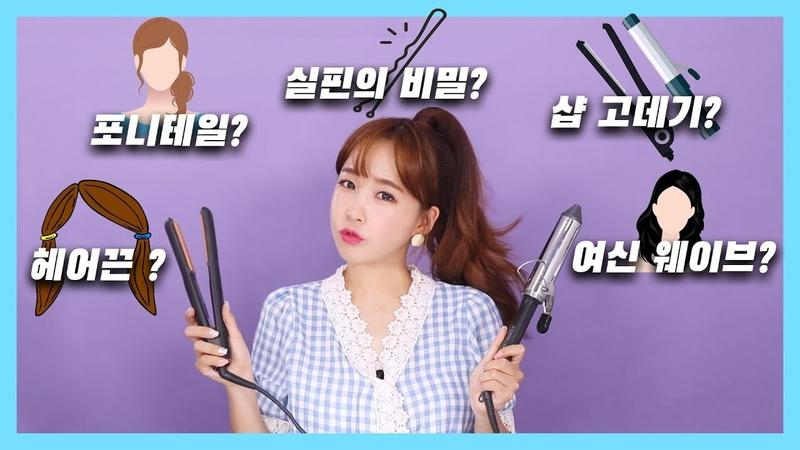 아이돌 헤어 스타일링 꿀팁 대공개! 포니테일 10분만에 따라하기