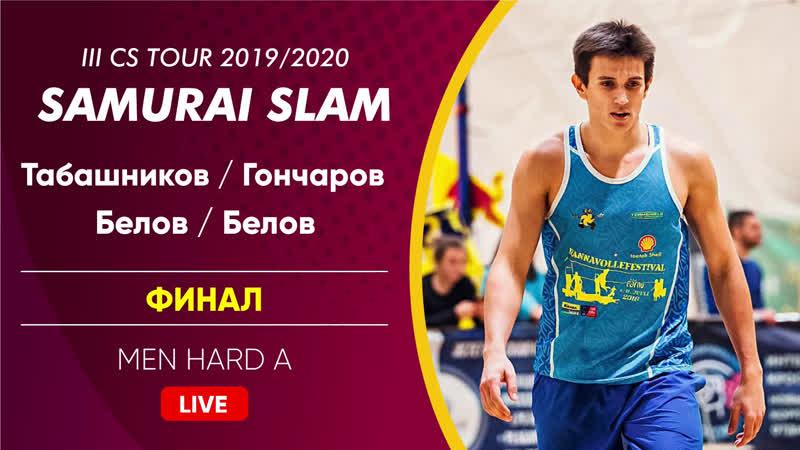 Финал - Табашников/Гончаров VS Белов/Белов - MEN HARD A - 03.11.2019