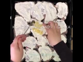 Куриное филе по этому рецепту получается нежное и сочное, а ананас идеально допо (1)