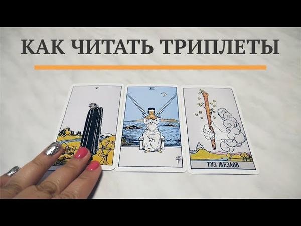 Расклады Таро три карты | Как читать триплеты (вторая часть)