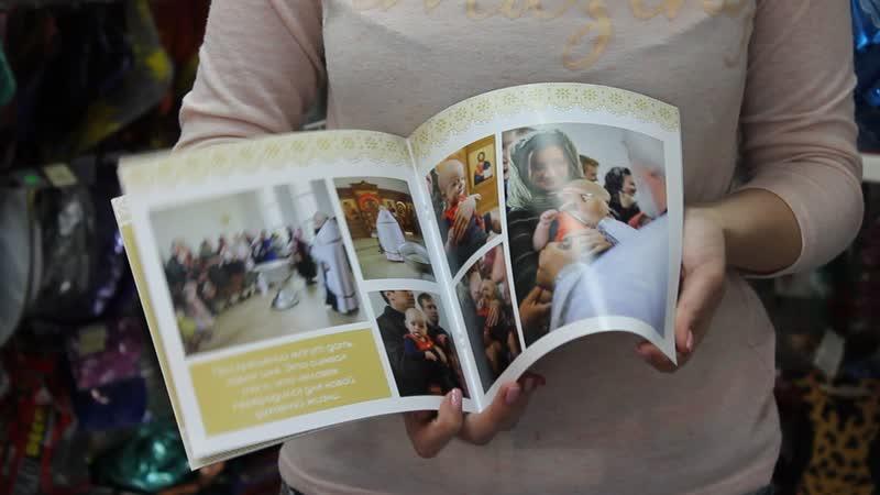 Фотоброшюры Таинство крещения Размер 21см*21см на скрепках 12 страниц
