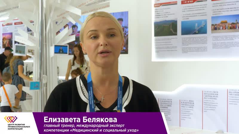 Первые дни WorldSkills Kazan 2019