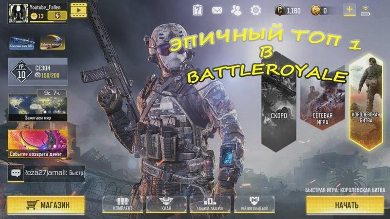 эпичный топ в Call of Duty Mobile топ мобильный battle royle