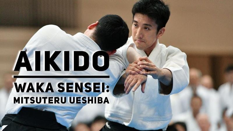 AIKIDO Waka Sensei - Mitsuteru Ueshiba 2018