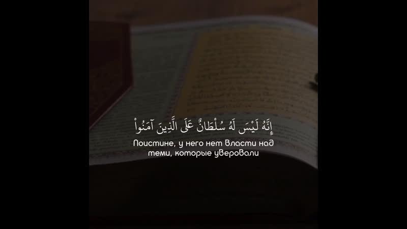 Чтец Abdul Rohman Mosaad Surat « 16 - An-Nahl »