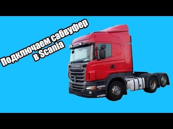 Подключаем сабвуфер в Scania