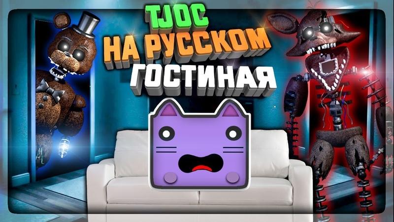 ЗАЩИЩАЕМСЯ ОТ ФОКСИ И ФРЕДДИ В ГОСТИНОЙ! ✅ The Joy of Creation: Story Mode На Русском 2